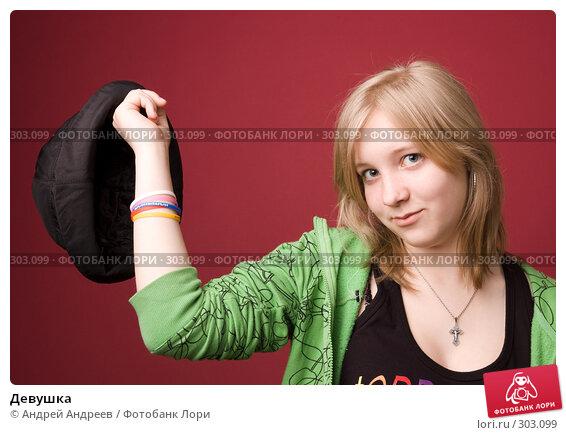 Девушка, фото № 303099, снято 26 апреля 2008 г. (c) Андрей Андреев / Фотобанк Лори