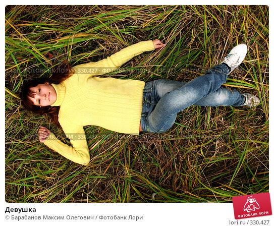 Купить «Девушка», фото № 330427, снято 29 сентября 2007 г. (c) Барабанов Максим Олегович / Фотобанк Лори