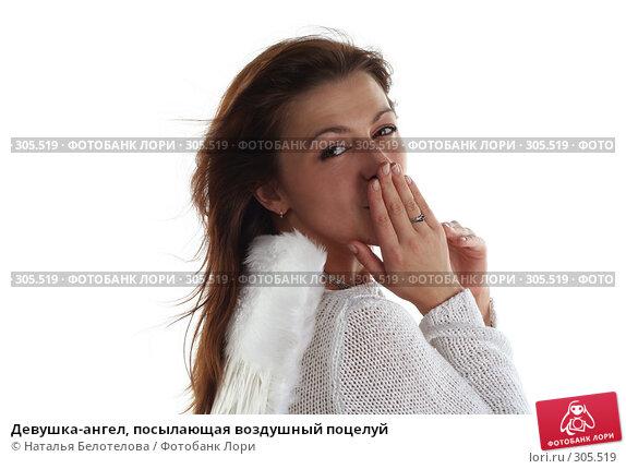 Купить «Девушка-ангел, посылающая воздушный поцелуй», фото № 305519, снято 31 мая 2008 г. (c) Наталья Белотелова / Фотобанк Лори