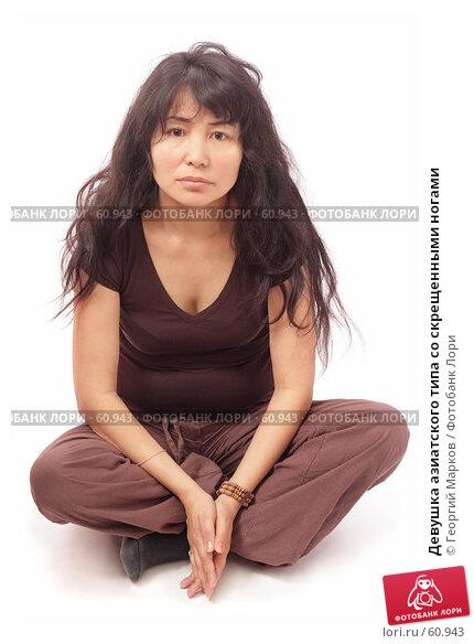 Девушка азиатского типа со скрещенными ногами, фото № 60943, снято 2 июня 2007 г. (c) Георгий Марков / Фотобанк Лори