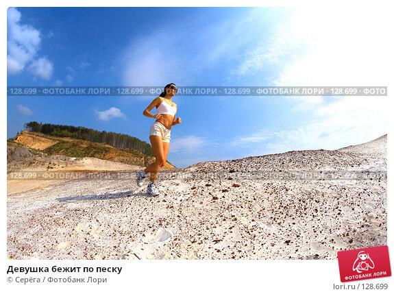Девушка бежит по песку, фото № 128699, снято 5 сентября 2007 г. (c) Серёга / Фотобанк Лори