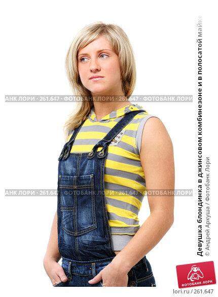 Купить «Девушка блондинка в джинсовом комбинезоне и в полосатой майке», фото № 261647, снято 2 марта 2008 г. (c) Андрей Аркуша / Фотобанк Лори