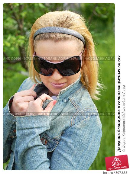 Девушка блондинка в солнцезащитных очках, фото № 307855, снято 26 апреля 2008 г. (c) Федор Королевский / Фотобанк Лори
