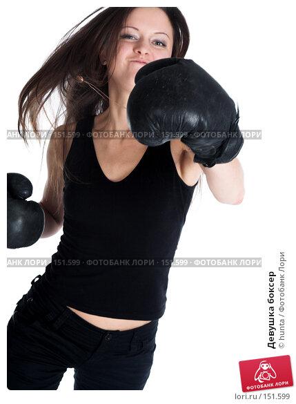 Девушка боксер, фото № 151599, снято 4 ноября 2007 г. (c) hunta / Фотобанк Лори