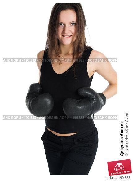 Купить «Девушка-боксер», фото № 190383, снято 4 ноября 2007 г. (c) hunta / Фотобанк Лори