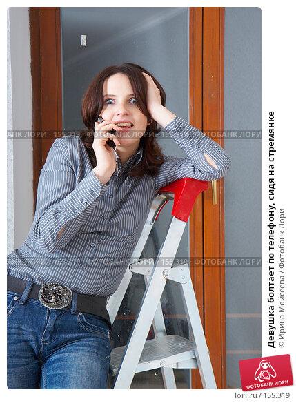 Девушка болтает по телефону, сидя на стремянке, фото № 155319, снято 5 декабря 2007 г. (c) Ирина Мойсеева / Фотобанк Лори