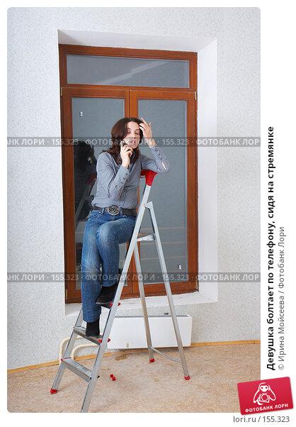 Девушка болтает по телефону, сидя на стремянке, фото № 155323, снято 5 декабря 2007 г. (c) Ирина Мойсеева / Фотобанк Лори