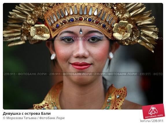 Девушка c острова Бали, фото № 239911, снято 23 октября 2007 г. (c) Морозова Татьяна / Фотобанк Лори