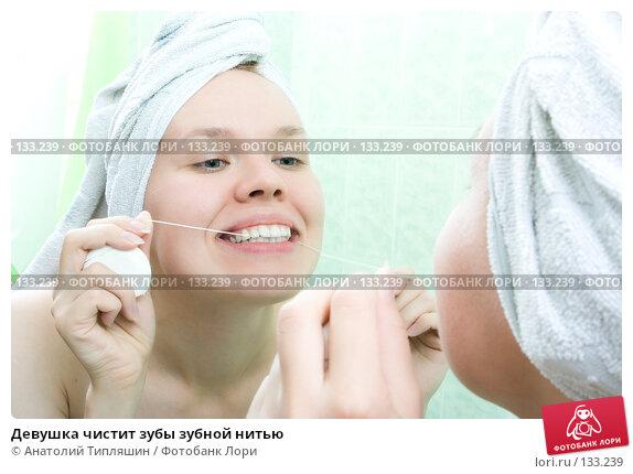 Девушка чистит зубы зубной нитью, фото № 133239, снято 28 августа 2007 г. (c) Анатолий Типляшин / Фотобанк Лори