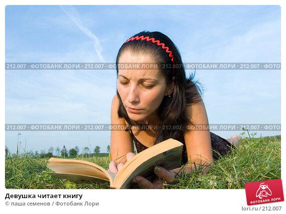 Девушка читает книгу, фото № 212007, снято 21 августа 2007 г. (c) паша семенов / Фотобанк Лори