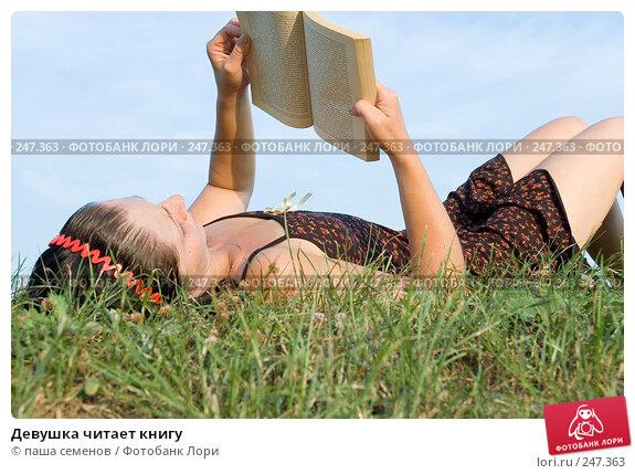 Девушка читает книгу, фото № 247363, снято 21 августа 2007 г. (c) паша семенов / Фотобанк Лори