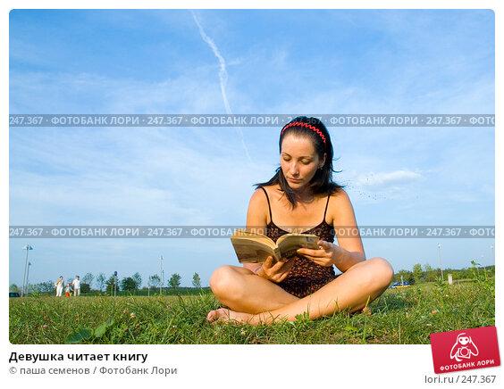Девушка читает книгу, фото № 247367, снято 21 августа 2007 г. (c) паша семенов / Фотобанк Лори