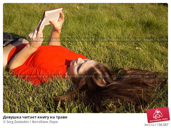 Девушка читает книгу на траве, фото № 138087, снято 23 сентября 2006 г. (c) Serg Zastavkin / Фотобанк Лори