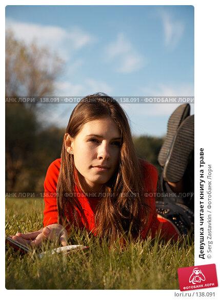 Купить «Девушка читает книгу на траве», фото № 138091, снято 23 сентября 2006 г. (c) Serg Zastavkin / Фотобанк Лори