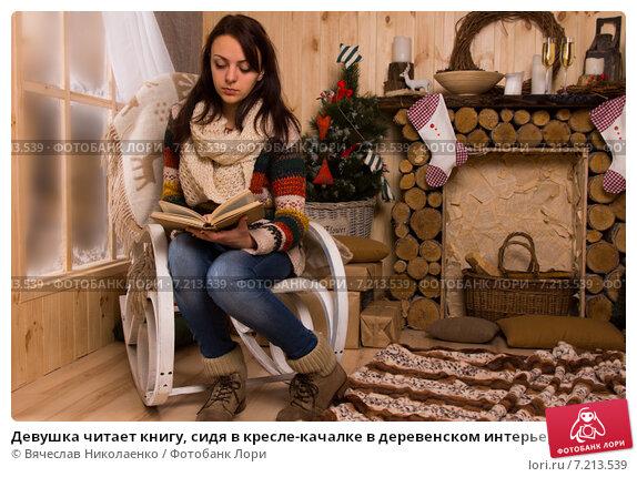 фото девушка в кресле качалке