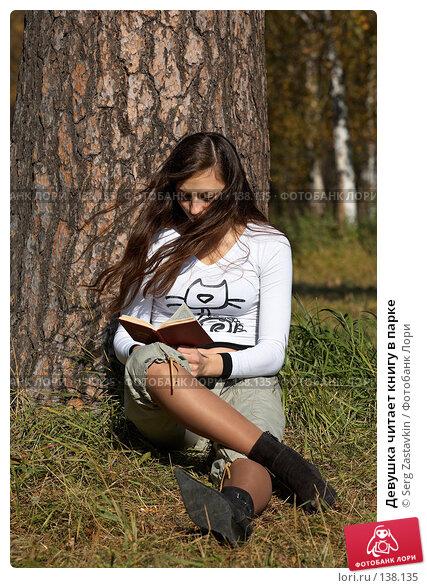 Купить «Девушка читает книгу в парке», фото № 138135, снято 23 сентября 2006 г. (c) Serg Zastavkin / Фотобанк Лори