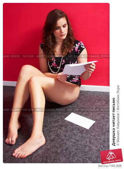 Девушка читает письмо, фото № 141939, снято 1 апреля 2007 г. (c) Михаил Лавренов / Фотобанк Лори