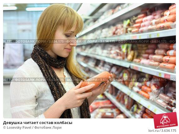 Купить «Девушка читает состав колбасы», фото № 3634175, снято 11 марта 2011 г. (c) Losevsky Pavel / Фотобанк Лори