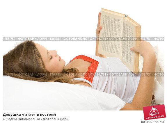 Купить «Девушка читает в постели», фото № 136731, снято 5 ноября 2007 г. (c) Вадим Пономаренко / Фотобанк Лори