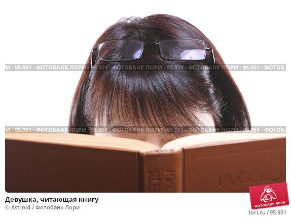 Купить «Девушка, читающая книгу», фото № 95951, снято 9 января 2007 г. (c) Astroid / Фотобанк Лори