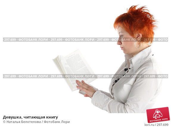 Девушка, читающая книгу, фото № 297699, снято 17 мая 2008 г. (c) Наталья Белотелова / Фотобанк Лори