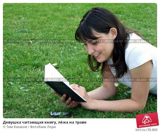 Девушка читающая книгу, лёжа на траве, фото № 55843, снято 24 июня 2007 г. (c) Тим Казаков / Фотобанк Лори