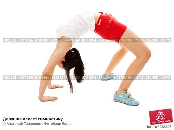 Купить «Девушка делает гимнастику», фото № 282395, снято 26 января 2008 г. (c) Анатолий Типляшин / Фотобанк Лори