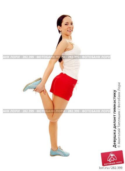 Девушка делает гимнастику, фото № 282399, снято 26 января 2008 г. (c) Анатолий Типляшин / Фотобанк Лори