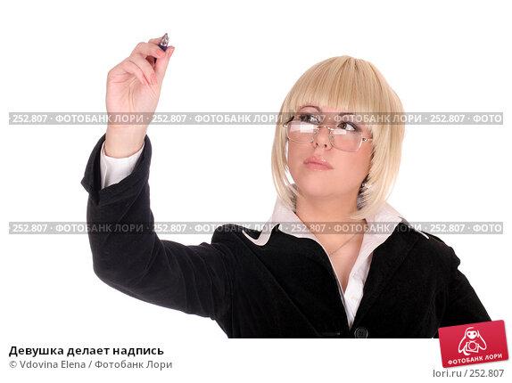 Девушка делает надпись, фото № 252807, снято 17 января 2008 г. (c) Vdovina Elena / Фотобанк Лори
