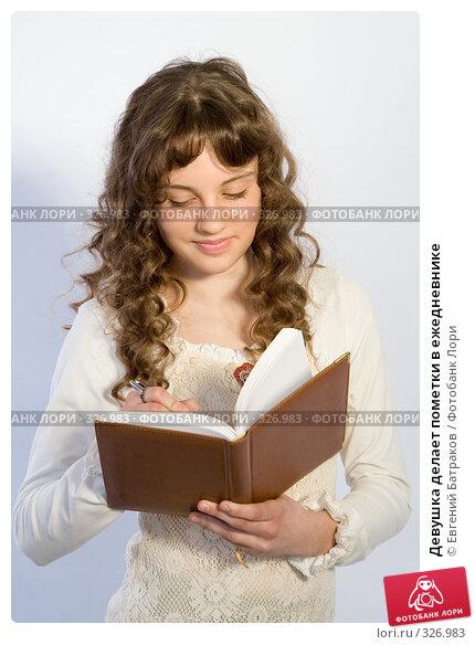 Девушка делает пометки в ежедневнике, фото № 326983, снято 23 марта 2008 г. (c) Евгений Батраков / Фотобанк Лори