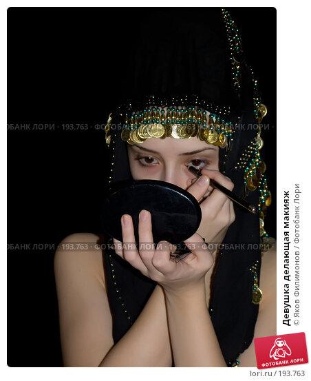 Девушка делающая макияж, фото № 193763, снято 30 января 2008 г. (c) Яков Филимонов / Фотобанк Лори