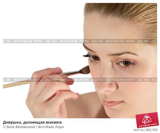 Девушка, делающая макияж, фото № 262103, снято 24 апреля 2008 г. (c) Яков Филимонов / Фотобанк Лори