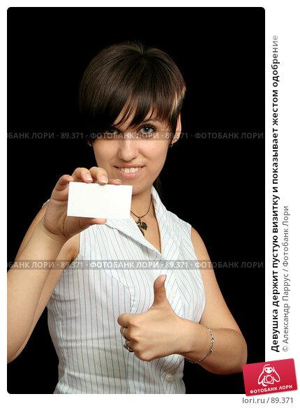 Девушка держит пустую визитку и показывает жестом одобрение, фото № 89371, снято 31 мая 2007 г. (c) Александр Паррус / Фотобанк Лори