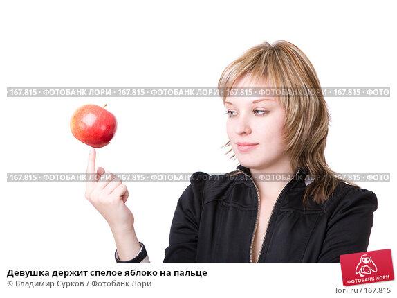 Девушка держит спелое яблоко на пальце, фото № 167815, снято 2 сентября 2007 г. (c) Владимир Сурков / Фотобанк Лори