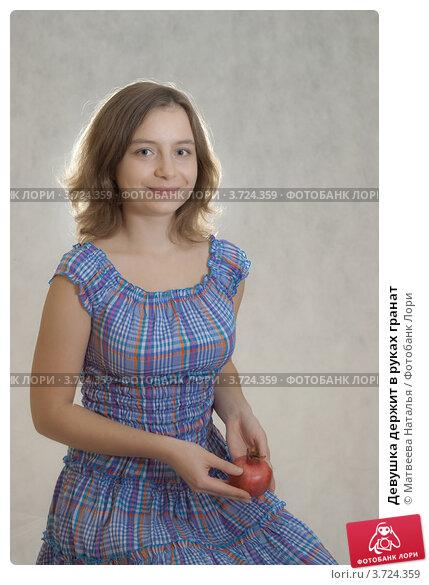 Девушка держит в руках гранат. Стоковое фото, фотограф Матвеева Наталья / Фотобанк Лори