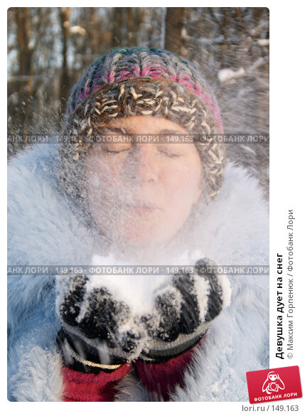 Девушка дует на снег, фото № 149163, снято 31 января 2007 г. (c) Максим Горпенюк / Фотобанк Лори