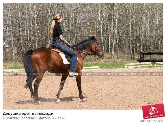 Девушка едет на лошади, фото № 155535, снято 15 апреля 2007 г. (c) Максим Горпенюк / Фотобанк Лори