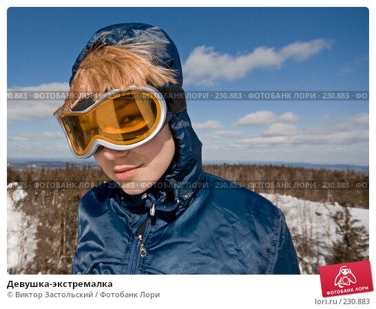 Купить «Девушка-экстремалка», фото № 230883, снято 23 марта 2008 г. (c) Виктор Застольский / Фотобанк Лори
