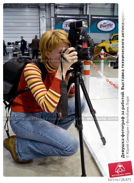 Девушка-фотограф за работой. Выставка технического антиквариата. Олдтаймер-галерея Ильи Сорокина, фото № 28871, снято 9 марта 2007 г. (c) Юрий Синицын / Фотобанк Лори