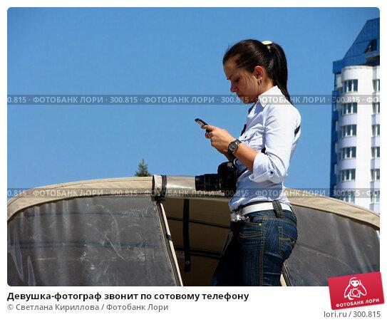 Купить «Девушка-фотограф звонит по сотовому телефону», фото № 300815, снято 18 мая 2008 г. (c) Светлана Кириллова / Фотобанк Лори