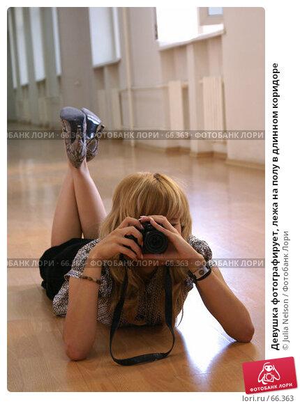 Девушка фотографирует, лежа на полу в длинном коридоре, фото № 66363, снято 22 июля 2007 г. (c) Julia Nelson / Фотобанк Лори