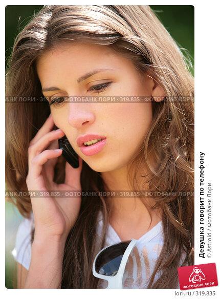 Девушка говорит по телефону, фото № 319835, снято 8 июня 2008 г. (c) Astroid / Фотобанк Лори