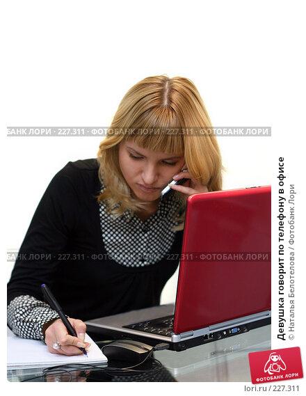 Девушка говорит по телефону в офисе, фото № 227311, снято 19 января 2008 г. (c) Наталья Белотелова / Фотобанк Лори