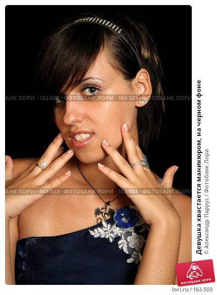 Девушка хвастается маникюром, на черном фоне, фото № 163503, снято 26 июля 2007 г. (c) Александр Паррус / Фотобанк Лори