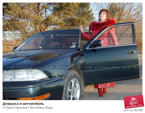 Купить «Девушка и автомобиль», фото № 30539, снято 27 марта 2007 г. (c) Павел Преснов / Фотобанк Лори