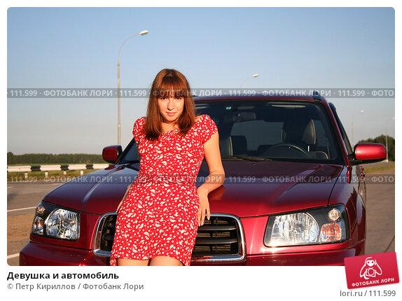 Девушка и автомобиль, фото № 111599, снято 31 июля 2007 г. (c) Петр Кириллов / Фотобанк Лори