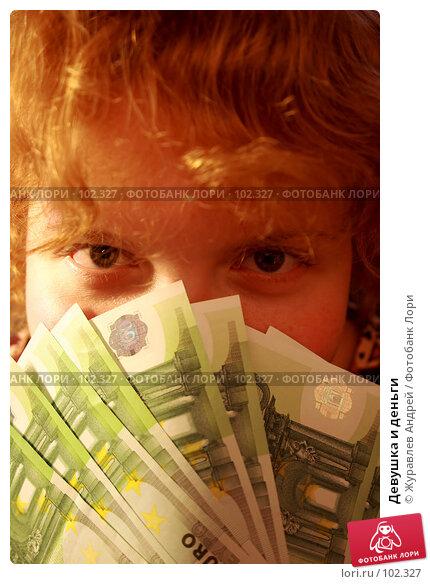 Девушка и деньги, эксклюзивное фото № 102327, снято 26 мая 2017 г. (c) Журавлев Андрей / Фотобанк Лори