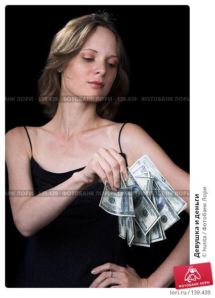 Девушка и деньги, фото № 139439, снято 18 июля 2007 г. (c) hunta / Фотобанк Лори