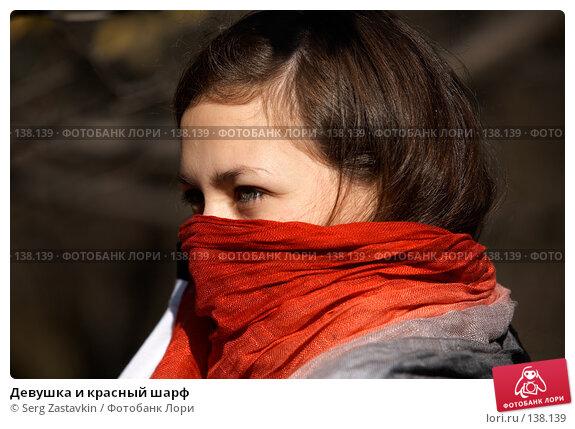 Девушка и красный шарф, фото № 138139, снято 23 сентября 2006 г. (c) Serg Zastavkin / Фотобанк Лори