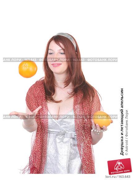 Купить «Девушка и летающий апельсин», фото № 163643, снято 22 декабря 2007 г. (c) Astroid / Фотобанк Лори